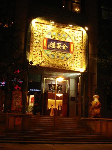 北京ダック