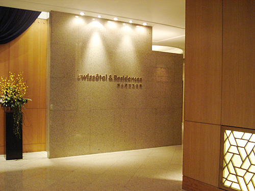 大連スイスホテル
